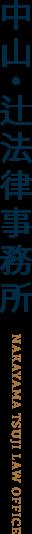 中山・辻法律事務所